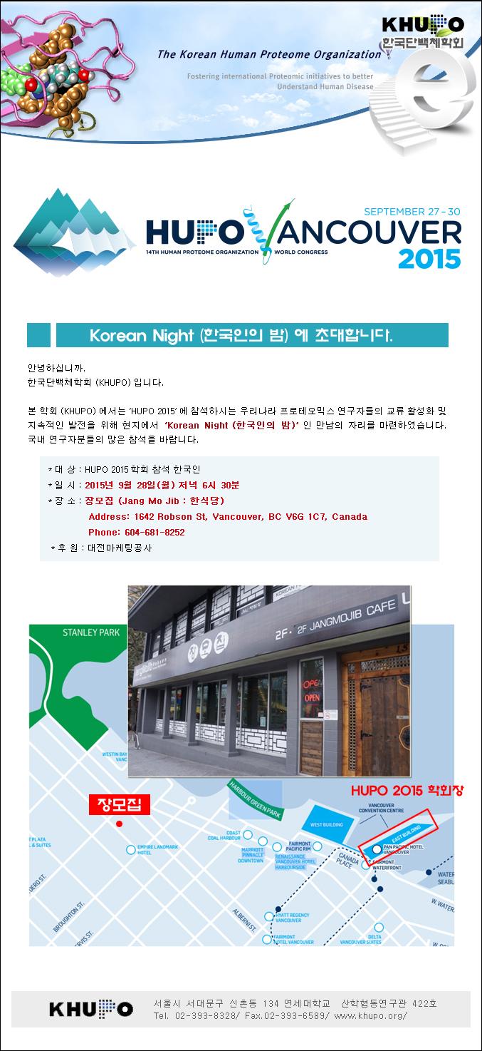 Korean Night2.jpg
